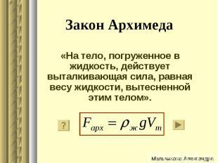Закон Архимеда «На тело, погруженное в жидкость, действует выталкивающая сила, р
