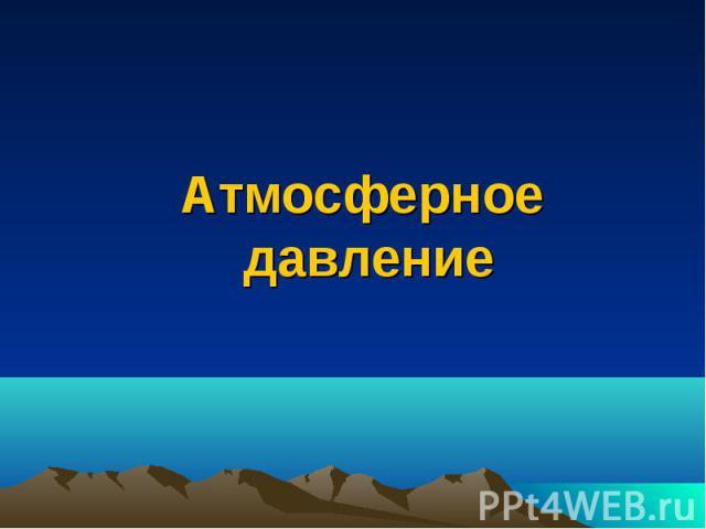 Атмосферное давление