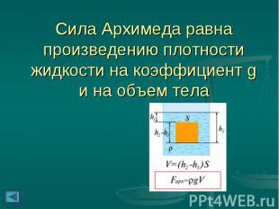 Сила Архимеда равна произведению плотности жидкости на коэффициент g и на объем