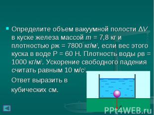 Определите объем вакуумной полости ΔV в куске железа массой m = 7,8кг и пл