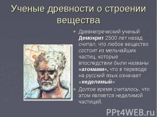Ученые древности о строении вещества Древнегреческий ученый Демокрит 2500 лет на