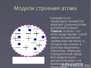 Модели строения атома Учеными было предложено множество моделей строения атома.
