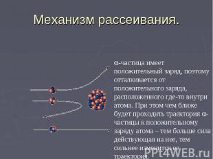 Механизм рассеивания.