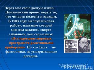 Через всю свою долгую жизнь Циолковский пронес веру в то, что человек полетит к