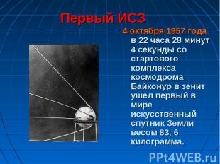 4 октября 1957 года в 22 часа 28 минут 4 секунды со стартового комплекса космодр