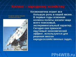 Космонавтика играет всe большую роль в нашей жизни. В первые годы освоения космо