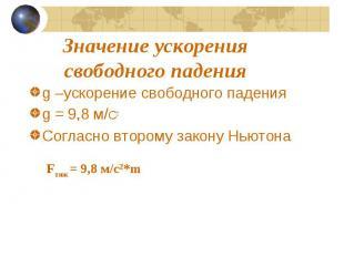 Значение ускорения свободного падения g –ускорение свободного падения g = 9,8 м/