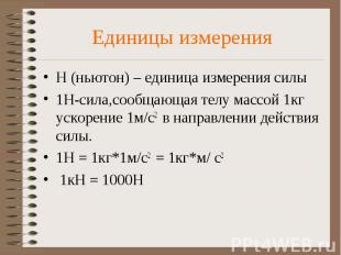 Единицы измерения Н (ньютон) – единица измерения силы 1Н-сила,сообщающая телу ма