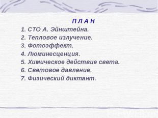 П Л А Н П Л А Н 1. СТО А. Эйнштейна. 2. Тепловое излучение. 3. Фотоэффект. 4. Лю