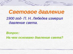 Световое давление 1900 год- П. Н. Лебедев измерил давление света. Вопрос: На чем