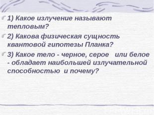 1) Какое излучение называют тепловым? 1) Какое излучение называют тепловым? 2) К