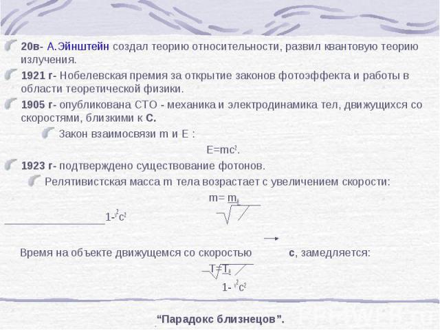 20в- А.Эйнштейн создал теорию относительности, развил квантовую теорию излучения. 20в- А.Эйнштейн создал теорию относительности, развил квантовую теорию излучения. 1921 г- Нобелевская премия за открытие законов фотоэффекта и работы в области теорети…