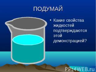 Какие свойства жидкостей подтверждаются этой демонстрацией? Какие свойства жидко