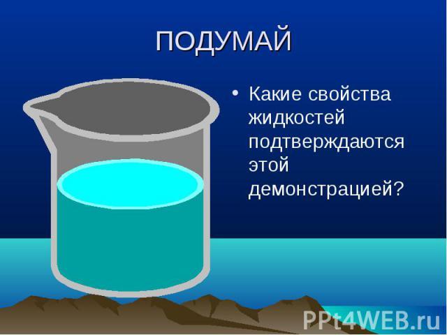 Какие свойства жидкостей подтверждаются этой демонстрацией? Какие свойства жидкостей подтверждаются этой демонстрацией?