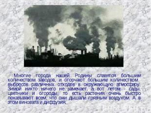 Многие города нашей Родины славятся большим количеством заводов, и огорчают боль