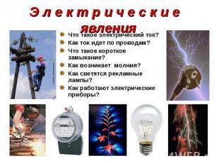 Что такое электрический ток? Что такое электрический ток? Как ток идет по провод