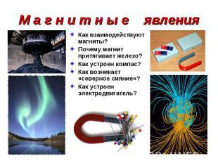 Как взаимодействуют магниты? Как взаимодействуют магниты? Почему магнит притягив