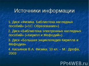 Источники информации 1. Диск «Физика. Библиотека наглядных пособий» («1С: Образо