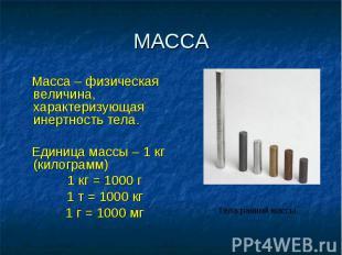 МАССА Масса – физическая величина, характеризующая инертность тела. Единица масс