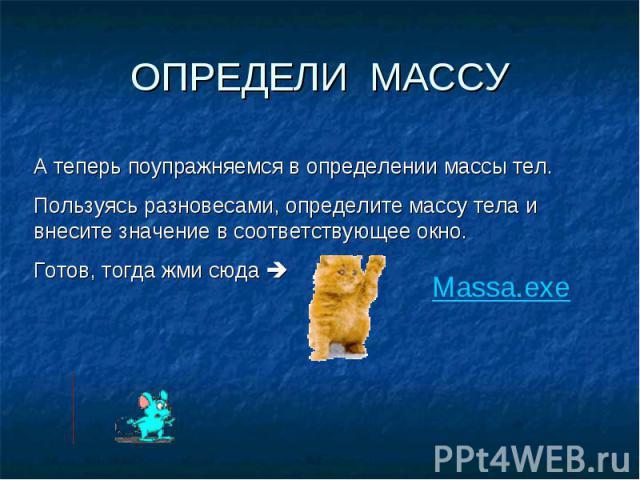 ОПРЕДЕЛИ МАССУ