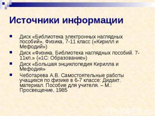Источники информации Диск «Библиотека электронных наглядных пособий», Физика, 7-