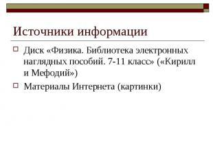 Источники информации Диск «Физика. Библиотека электронных наглядных пособий. 7-1