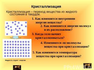 Кристаллизация – переход вещества из жидкого состояния в твердое. Кристаллизация
