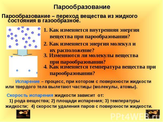 Парообразование – переход вещества из жидкого состояния в газообразное. Парообразование – переход вещества из жидкого состояния в газообразное.