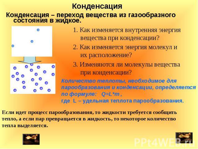 Конденсация – переход вещества из газообразного состояния в жидкое. Конденсация – переход вещества из газообразного состояния в жидкое.