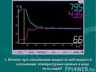 1. Почему при смешивании жидкости наблюдаются затухающие температурные кривые в