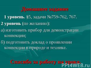 Домашнее задание 1 уровень. §5, задачи №759-762, 767. 2 уровень (по желанию): а)