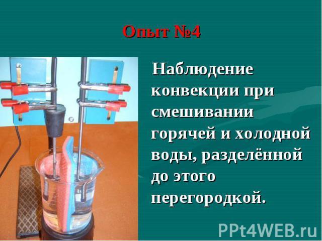 Опыт №4 Наблюдение конвекции при смешивании горячей и холодной воды, разделённой до этого перегородкой.