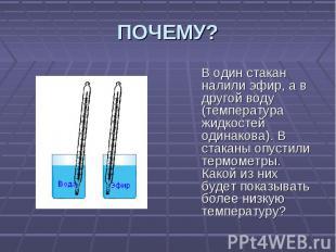 В один стакан налили эфир, а в другой воду (температура жидкостей одинакова). В