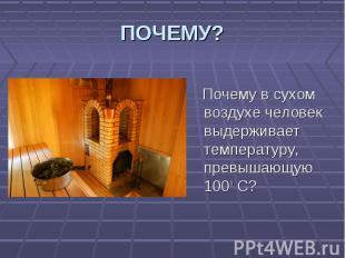 Почему в сухом воздухе человек выдерживает температуру, превышающую 1000 С? Поче