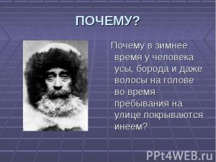 Почему в зимнее время у человека усы, борода и даже волосы на голове во время пр
