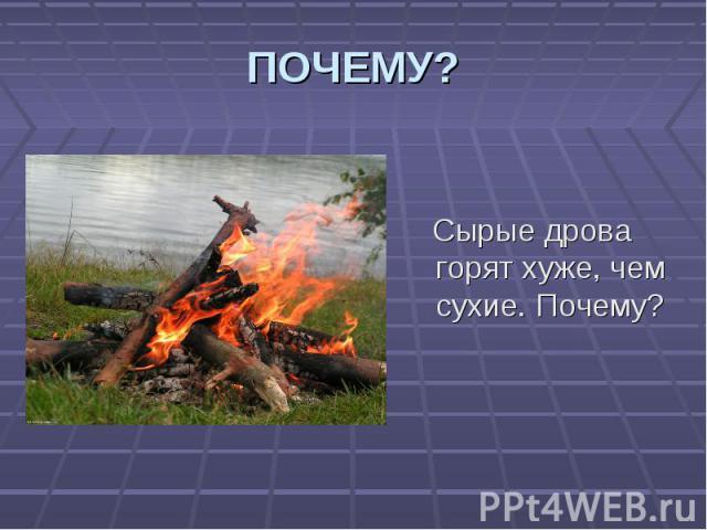 Сырые дрова горят хуже, чем сухие. Почему? Сырые дрова горят хуже, чем сухие. Почему?