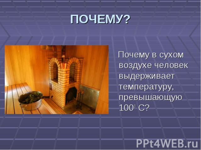 Почему в сухом воздухе человек выдерживает температуру, превышающую 1000 С? Почему в сухом воздухе человек выдерживает температуру, превышающую 1000 С?