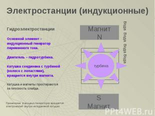 Гидроэлектростанции Гидроэлектростанции Основной элемент – индукционный генерато