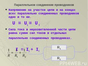 Напряжение на участке цепи и на концах всех параллельно соединенных проводников