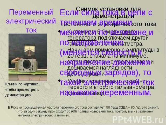 Снимок установки для демонстрации Снимок установки для демонстрации постоянного электрического тока К клеммам 5 Ом звукового генератора подключаем другой гальванометр от вольтметра. Начинаем примерно с амплитуды в 20 герц, сначала на минимуме, затем…