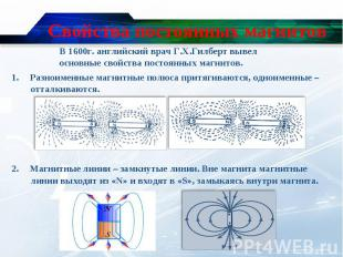 1. Разноименные магнитные полюса притягиваются, одноименные –отталкиваются. 1. Р