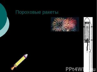 Пороховые ракеты Пороховые ракеты как фейерверочные и сигнальные применялись в К