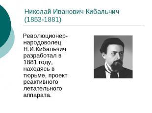 Николай Иванович Кибальчич (1853-1881) Революционер-народоволец Н.И.Кибальчич ра