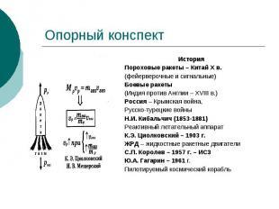 Опорный конспект История Пороховые ракеты – Китай X в. (фейерверочные и сигнальн