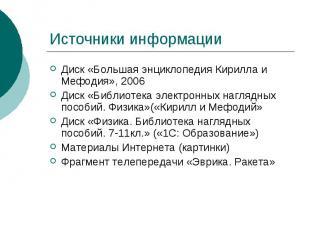 Источники информации Диск «Большая энциклопедия Кирилла и Мефодия», 2006 Диск «Б