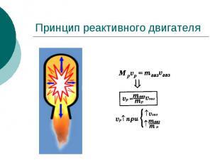 Принцип реактивного двигателя