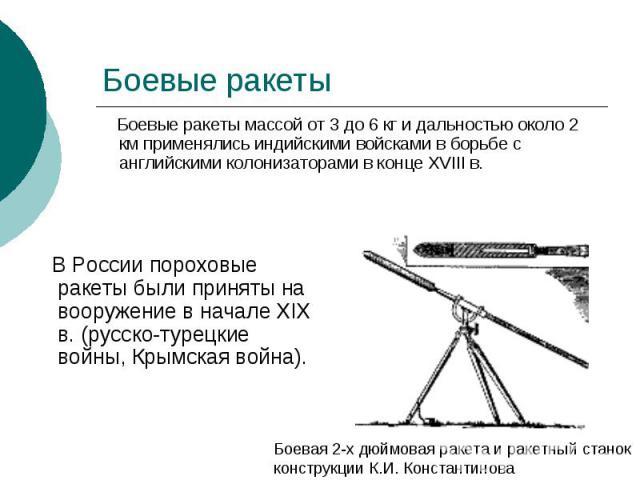 Боевые ракеты В России пороховые ракеты были приняты на вооружение в начале XIX в. (русско-турецкие войны, Крымская война).