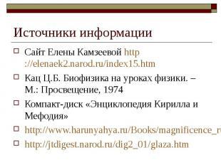 Источники информации Сайт Елены Камзеевой http://elenaek2.narod.ru/index15.htm К