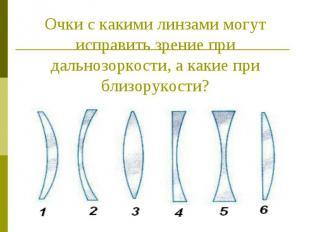 Очки с какими линзами могут исправить зрение при дальнозоркости, а какие при бли