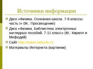 Источники информации Диск «Физика. Основная школа. 7-9 классы: часть I» (М.: Про